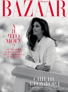 Harper's Bazaar in June: And What Can I Do?