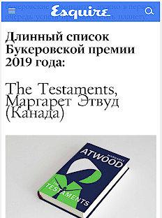 13 номинантов на«Букера» — наEsquire.ru