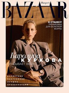 Harper's Bazaar in January