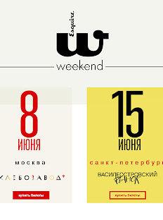 Esquire Weekend пройдёт вМоскве иСанкт-Петербурге