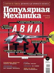 «Популярная механика» в октябре: прорыв русского авиапрома