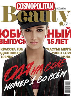 Cosmopolitan Beauty Issues Anniversary Issue