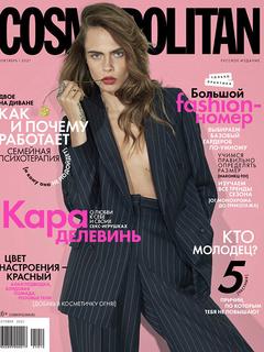 Cosmopolitan в октябре: большой фешен-номер