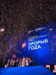 Cosmopolitan Partnered with Breakthrough of the Year Award for Entrepreneurs in Moscow