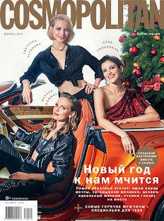 Декабрьский Cosmopolitan: Новый год кнам мчится