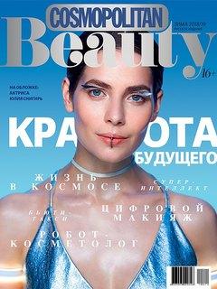 Зимний номер Cosmopolitan Beauty