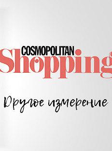 Другое измерение Cosmopolitan Shopping