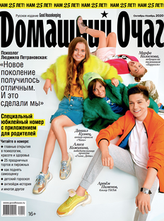 Anniversary Issue of Domashny Ochag: «The New Generation Turned out Great – and We Did That»