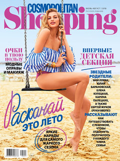 Cosmopolitan Shopping Releases Summer Issue