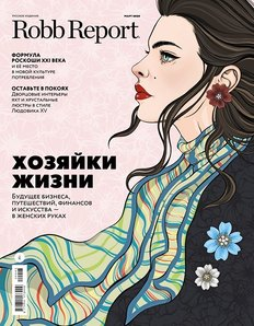 Robb Report Russia in March: The Time for Women has Come!