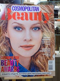 Девичник Cosmopolitan Beauty