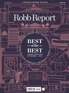 Специальный номер Robb Report – Best of the Best