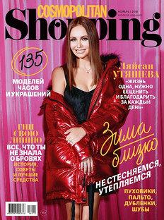 Cosmopolitan Shopping in November