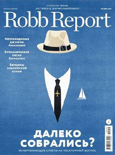 «Robb Report Россия» воктябре: далеко собрались?
