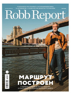 Robb Report Russia in March
