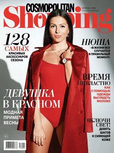 Cosmopolitan Shopping in April