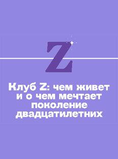 Клуб Z наEsquire.ru