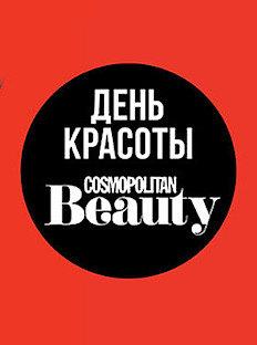 Cosmopolitan Beauty приглашает на «День красоты»