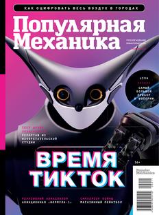 «Популярная механика» вноябре: время TikTok