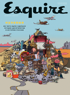Esquire вдекабре: энциклопедия эпохи нулевых
