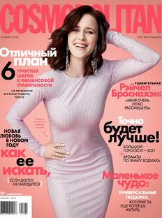 Cosmopolitan вянваре: точно будет лучше!