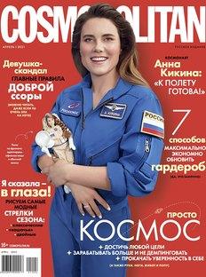 Cosmopolitan вапреле: просто космос