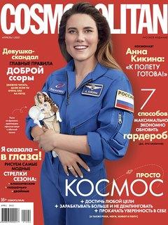 Cosmopolitan в апреле: просто космос