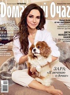 The New Issue of Domashny Ochag: Love – Again