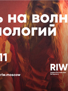 Independent Media To Participate in RIW 2018 Forum