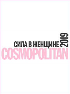 Cosmopolitan Unites Women Who Change Society