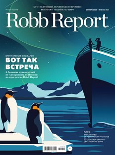 Robb Report in December: What a Meeting!