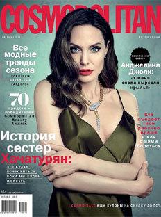 Cosmopolitan воктябре: эксклюзивное интервью сАнджелиной Джоли