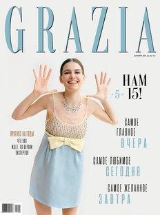Юбилейный номер Grazia: вчера, сегодня, завтра