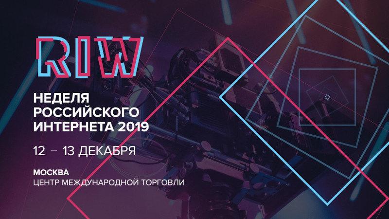 Что будет обсуждаться на «Неделе российского Интернета»