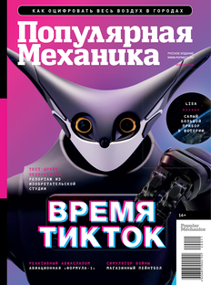 Popular Mechanics in November: TikTok Time