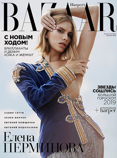 Harper's Bazaar вдекабре