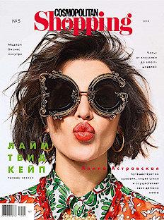Октябрьский Cosmopolitan Shopping: ключевые тренды сезона