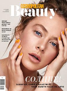 Летний номер Cosmopolitan Beauty
