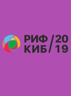 Independent Media поддерживает РИФ+КИБ 2019