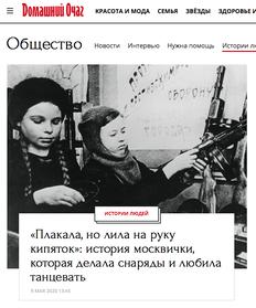 К 75-летию Победы «Домашний Очаг» представил спецпроект «Надежда навойне»