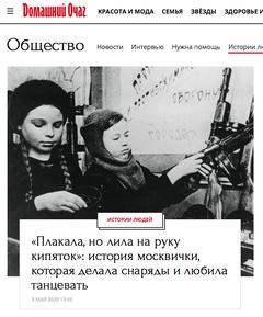 К 75-летию Победы «Домашний Очаг» представил спецпроект «Надежда на войне»