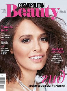 Весенний номер Cosmopolitan Beauty