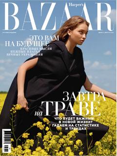 Harper's Bazaar летом: гадает о будущем на статистике и трендах