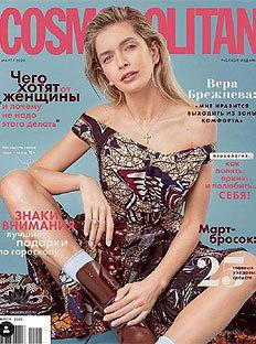 Мартовский Cosmopolitan: чего хотят от женщины
