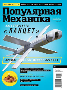 Popular Mechanics in August: How the Lancet Electric Rocket has Changed the Rules