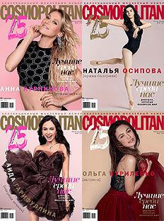 Юбилейный номер Cosmopolitan
