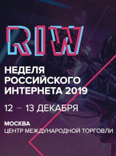Independent Media поддерживает крупнейший интернет-форум RIW