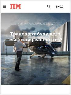 «Популярная механика» отранспорте будущего