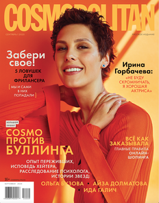 Cosmopolitan всентябре: недай себя захейтить