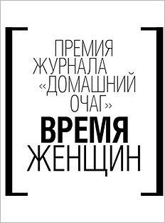 Премия «Домашнего Очага»: наступает «Время женщин»